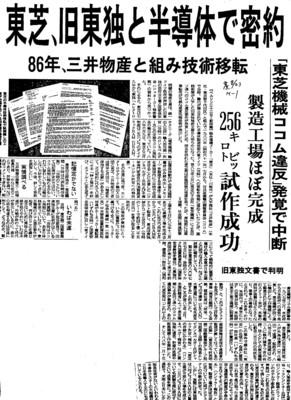 東芝機械ココム規制違反1