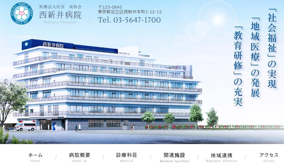 西新井病院 ~ 北朝鮮の対日有害活動の拠点の一つ