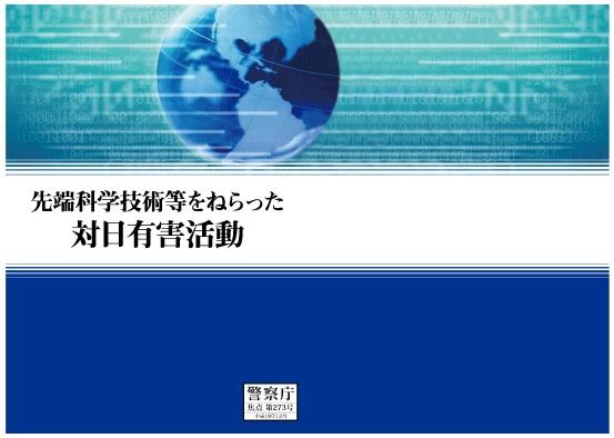 『焦点第273号 「先端科学技術等をねらった対日有害活動」』(日本語版) 警察庁HP