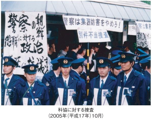 「在日本朝鮮人科学技術協会」に対する強制捜査の様子