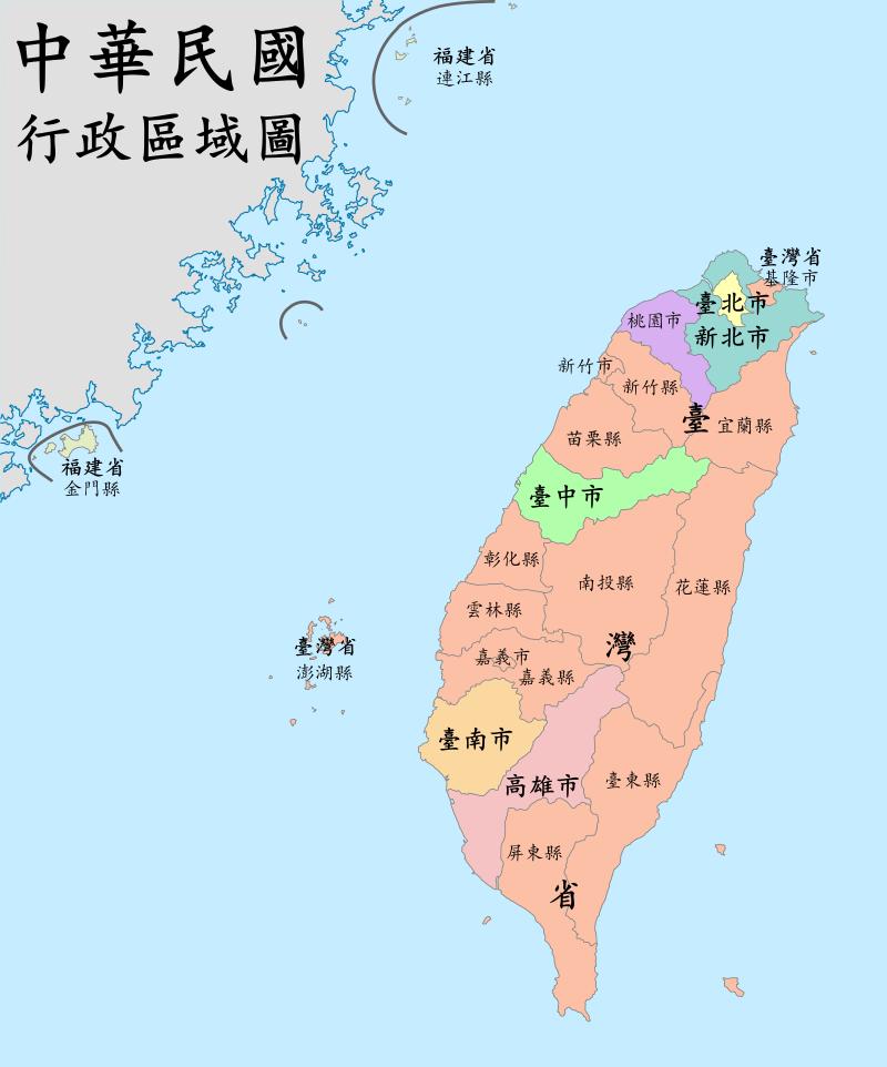 台湾地区(自由地区)を構成する島々とその行政区画(南海諸島と釣魚台列嶼を除く)