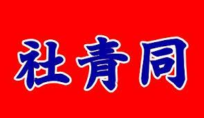 マルクス経済学者と北朝鮮のチュチェ思想(主体思想)