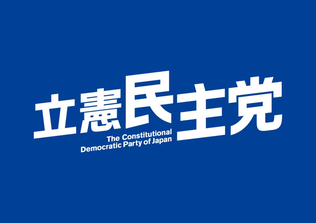 立憲民主党と北朝鮮のチュチェ思想(主体思想)