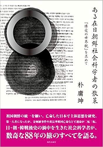 ある在日朝鮮社会科学者の散策:「博愛の世界観」を求めて