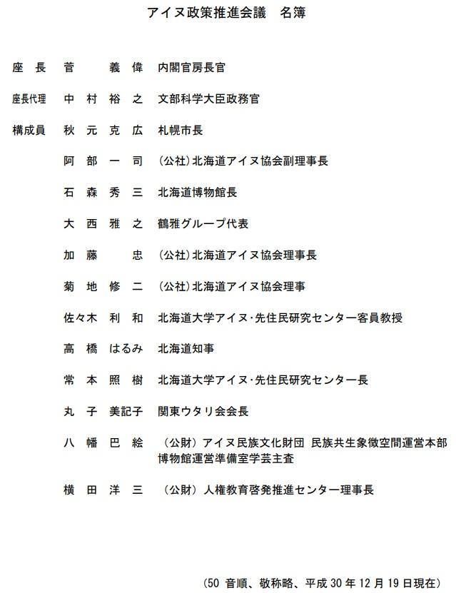 アイヌ政策推進会議名簿(平成30年12月19日現在)