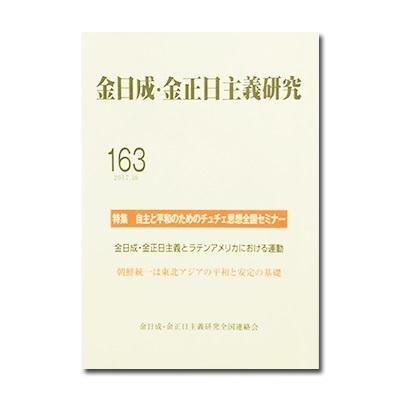 金日成・金正日主義研究163号