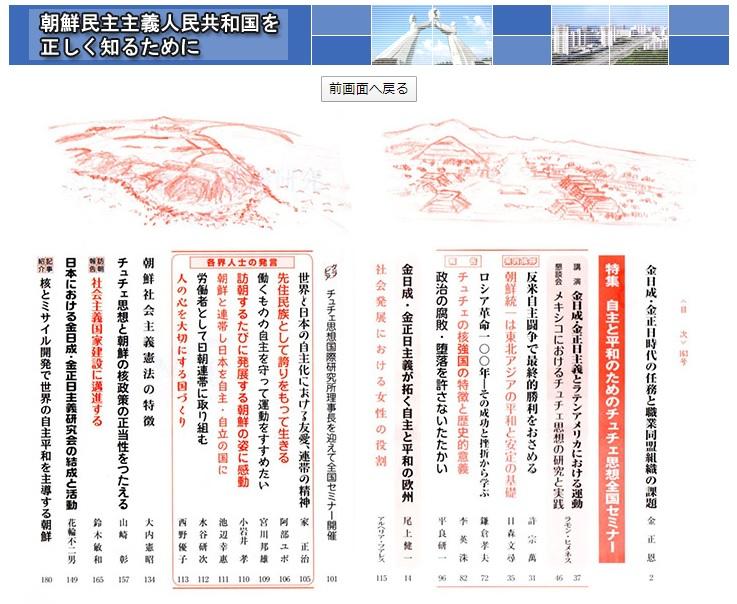 金日成・金正日主義研究163号2