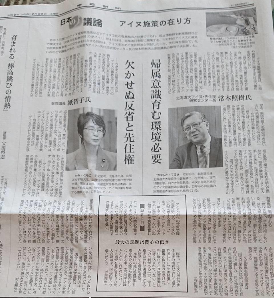 【日本の議論】アイヌ施策の在り方は? 「帰属意識育む環境を」「欠かせぬ反省と先住権」20200222