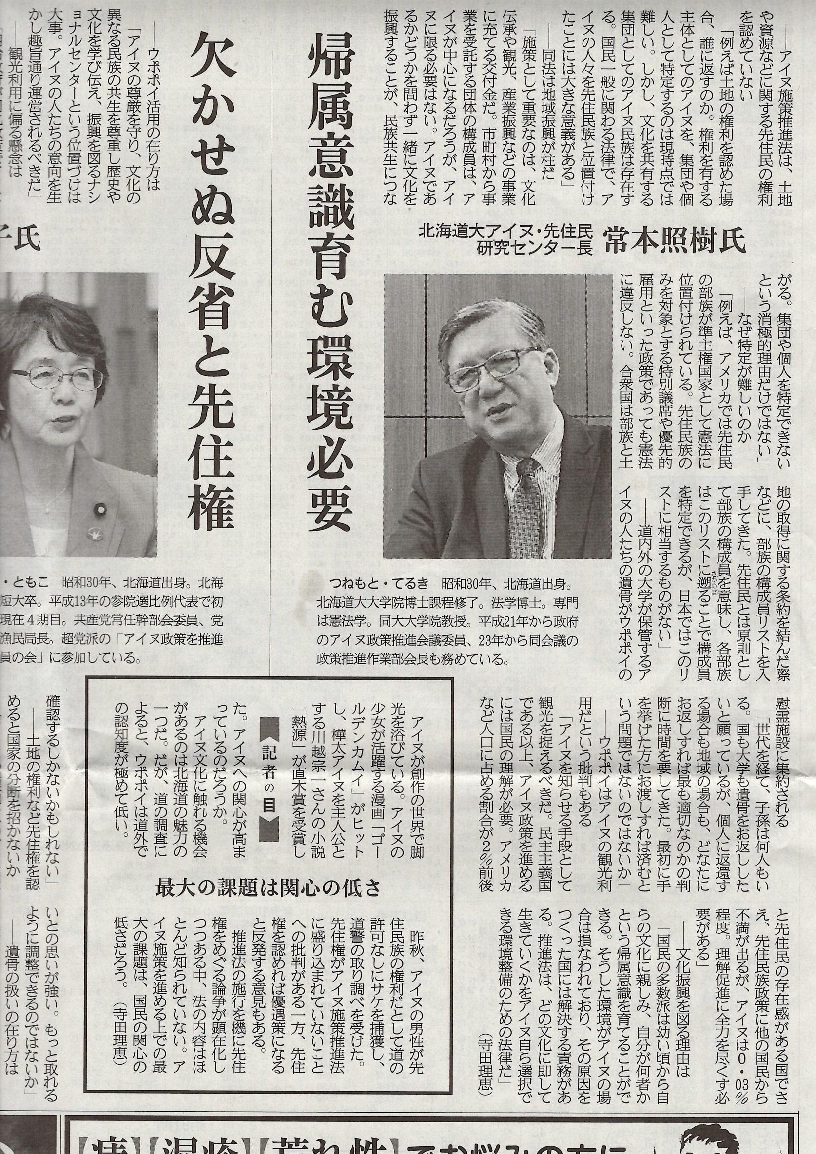 【日本の議論】アイヌ施策の在り方は? 「帰属意識育む環境を」「欠かせぬ反省と先住権」20200222 2