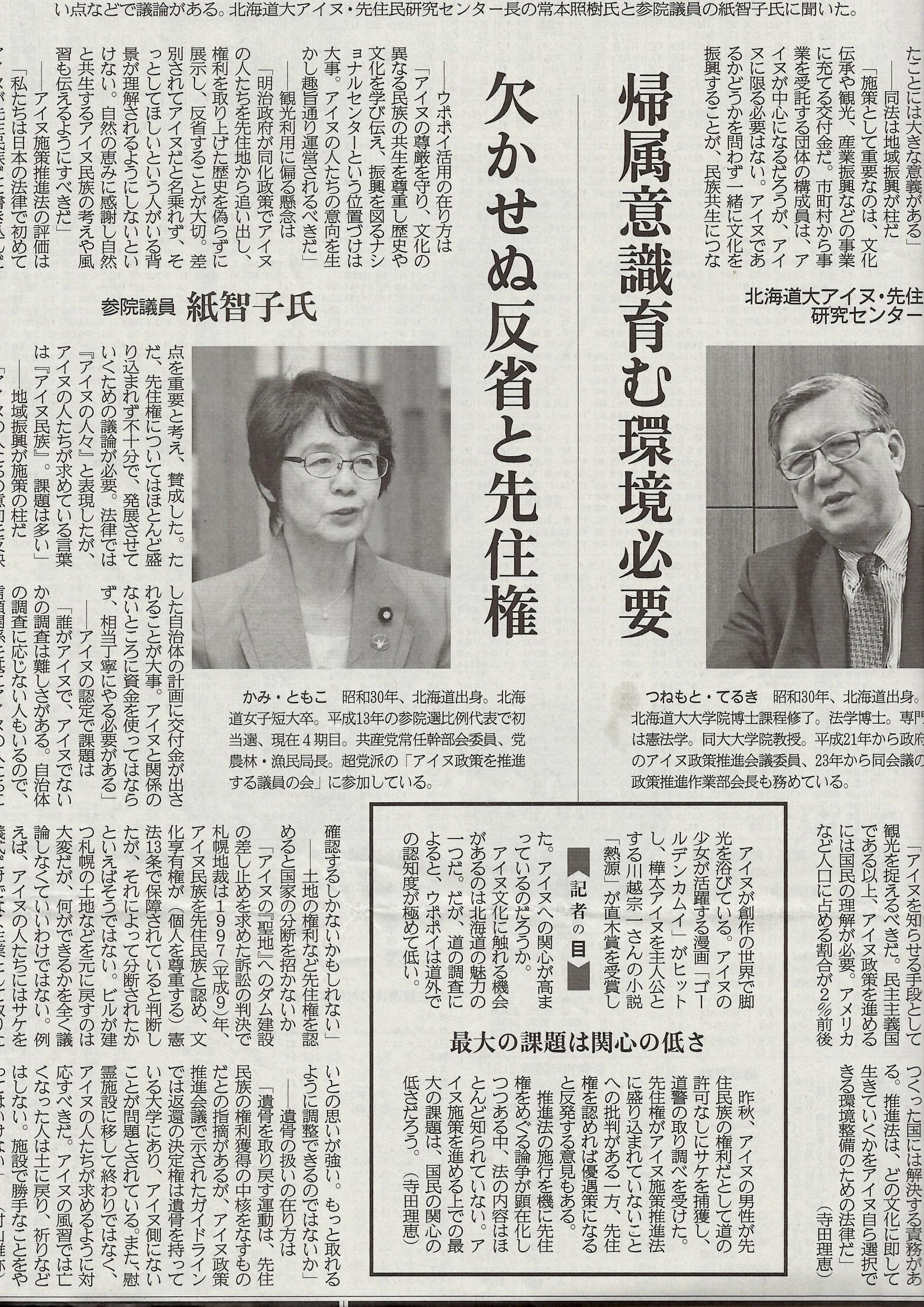 【日本の議論】アイヌ施策の在り方は? 「帰属意識育む環境を」「欠かせぬ反省と先住権」20200222 3