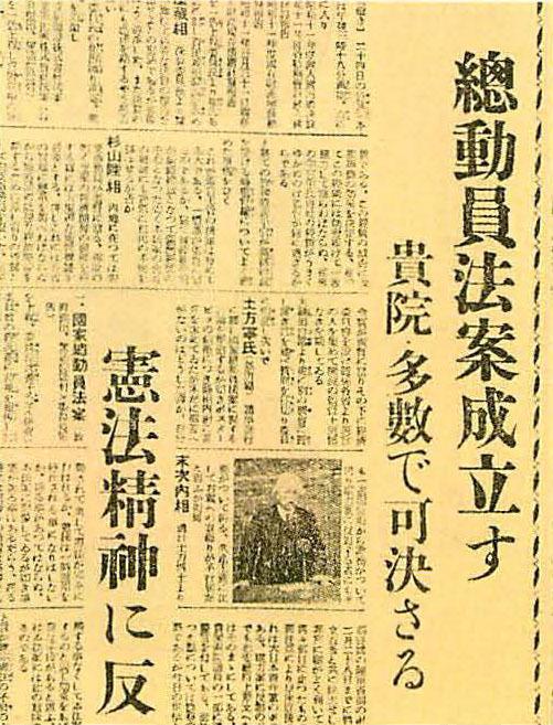 国家総動員法成立を報じる新聞 1938年(昭和13年)