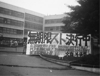 Tokyo_Univercity_of_education19680801.jpg