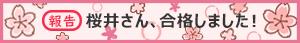 桜井信一への合格の報告