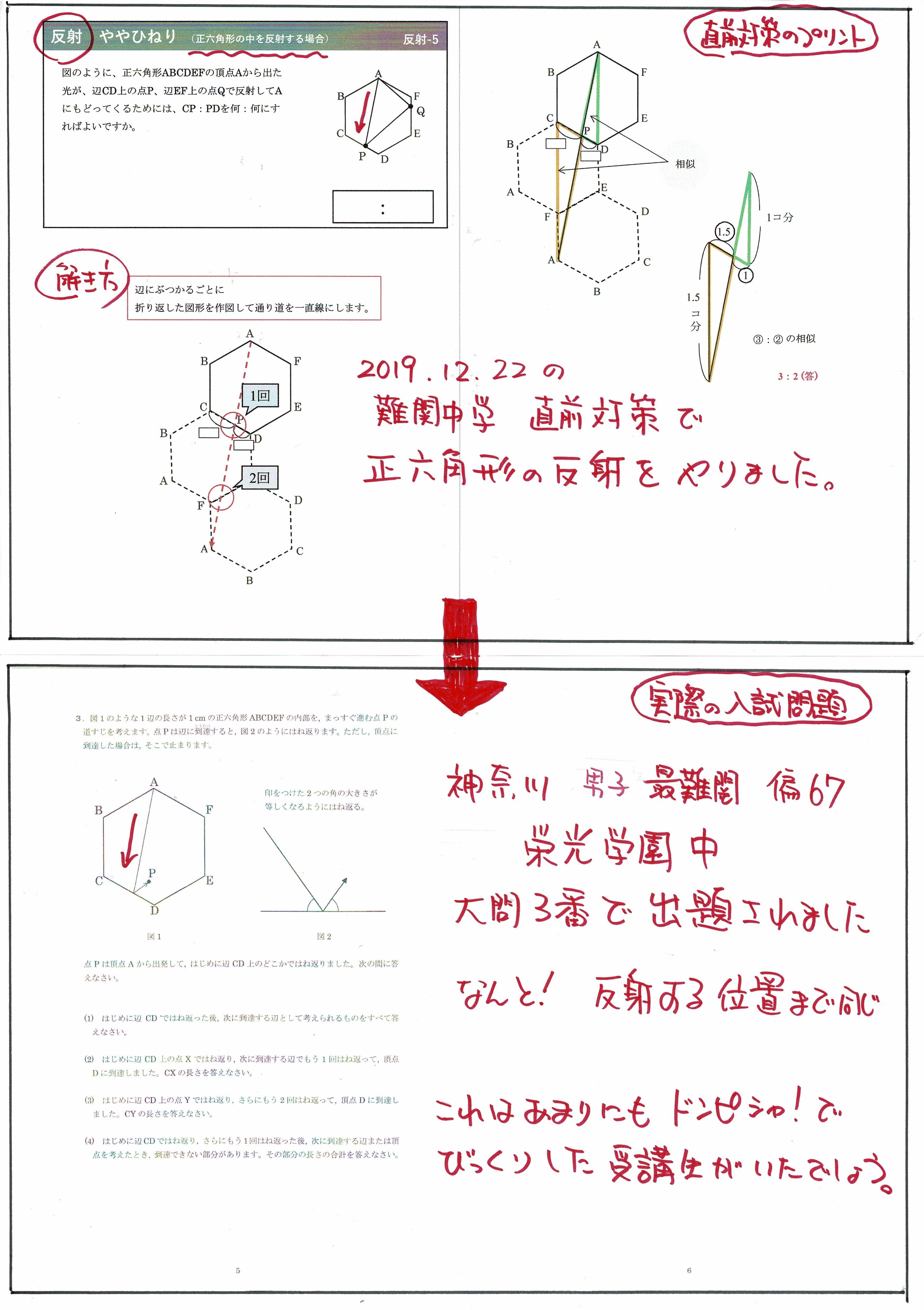 栄光学園2020算数
