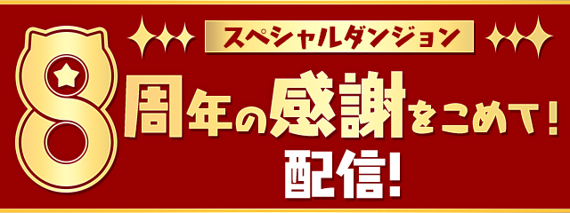 8th_thanks.jpg