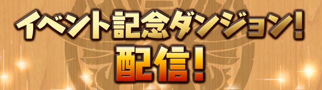 event_dungeon_20200122151844c07.jpg