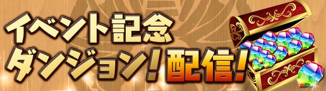 event_dungeon_202002281631074f6.jpg