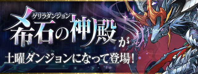 kiseki_dungeon_201911131520087b8.jpg