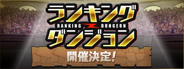 ranking_dungeon_20191101162355169.jpg