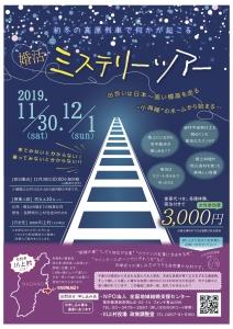 2019川上ミステリーツアーチラシオモテ