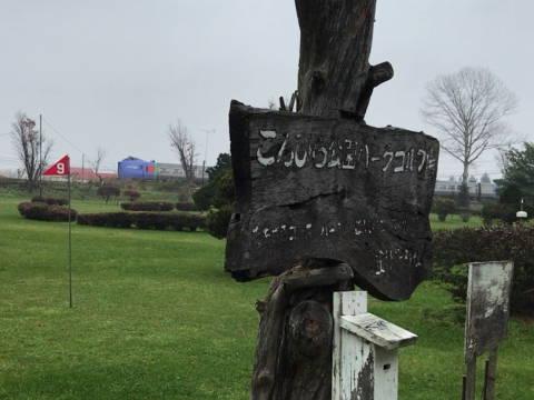 こんぴら公園PGC (1)