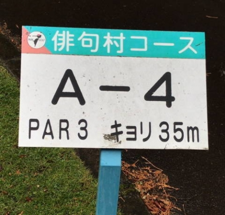 幕別_俳句村コース (1)