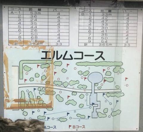 幕別_エルムコース (1)