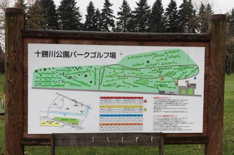 十勝川公園パークゴルフ場A (1)