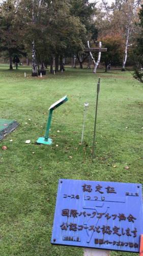 パークゴルフ聖地巡礼2019 (3)