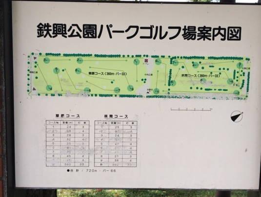 鉄興公園パークゴルフ場_札幌 (1)