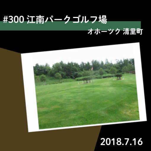 400コース調査記念_02