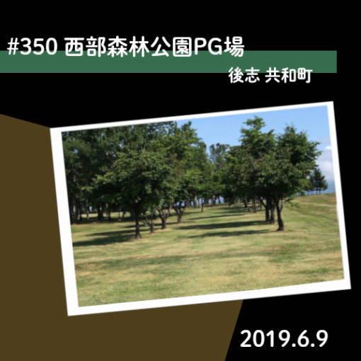 400コース調査記念_03