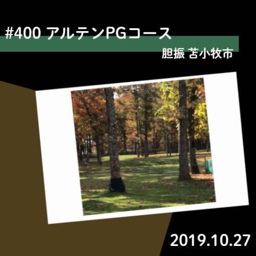 400コース調査記念_04