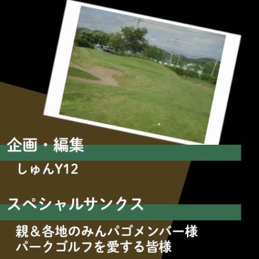 400コース調査記念_05
