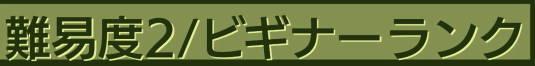 ザゴル2019_自作のコース難易度 (2)