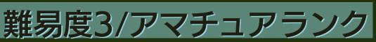 ザゴル2019_自作のコース難易度 (3)