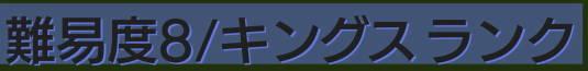 ザゴル2019_自作のコース難易度 (4)