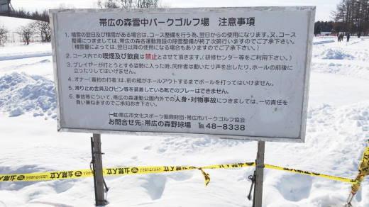 帯広の森雪中パークゴルフ場 (1)