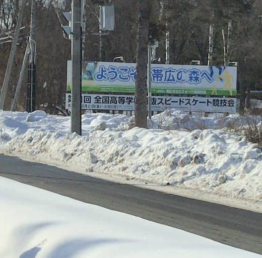 十勝パークゴルフ遠征2020厳寒編 (7)