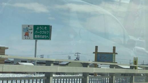 十勝パークゴルフ遠征2020厳寒編 (12)