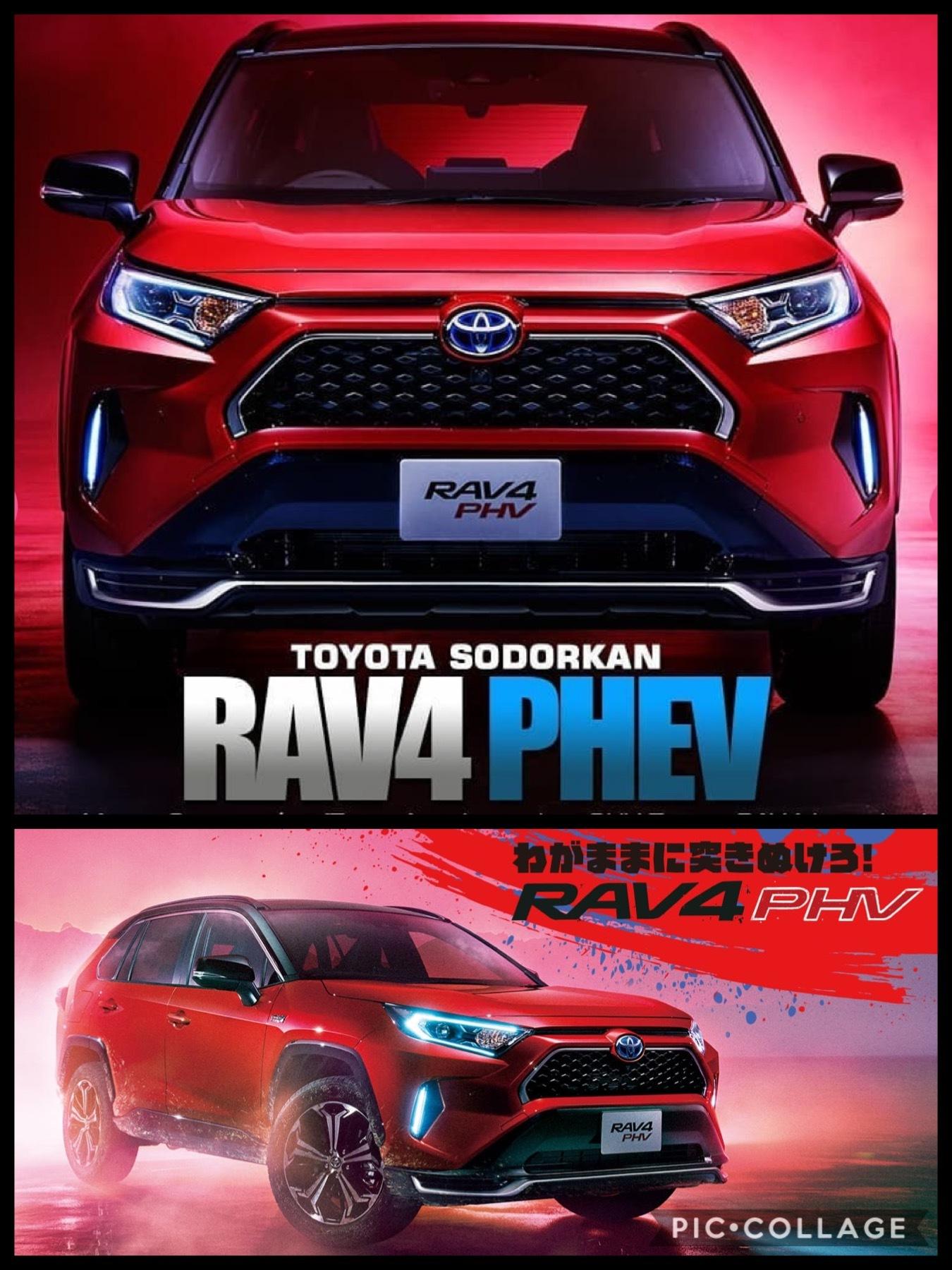 トヨタ RAV4PHV