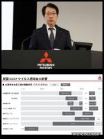 三菱決算報告 中期計画2020