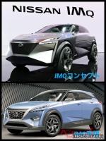 日産新型IMQ EV