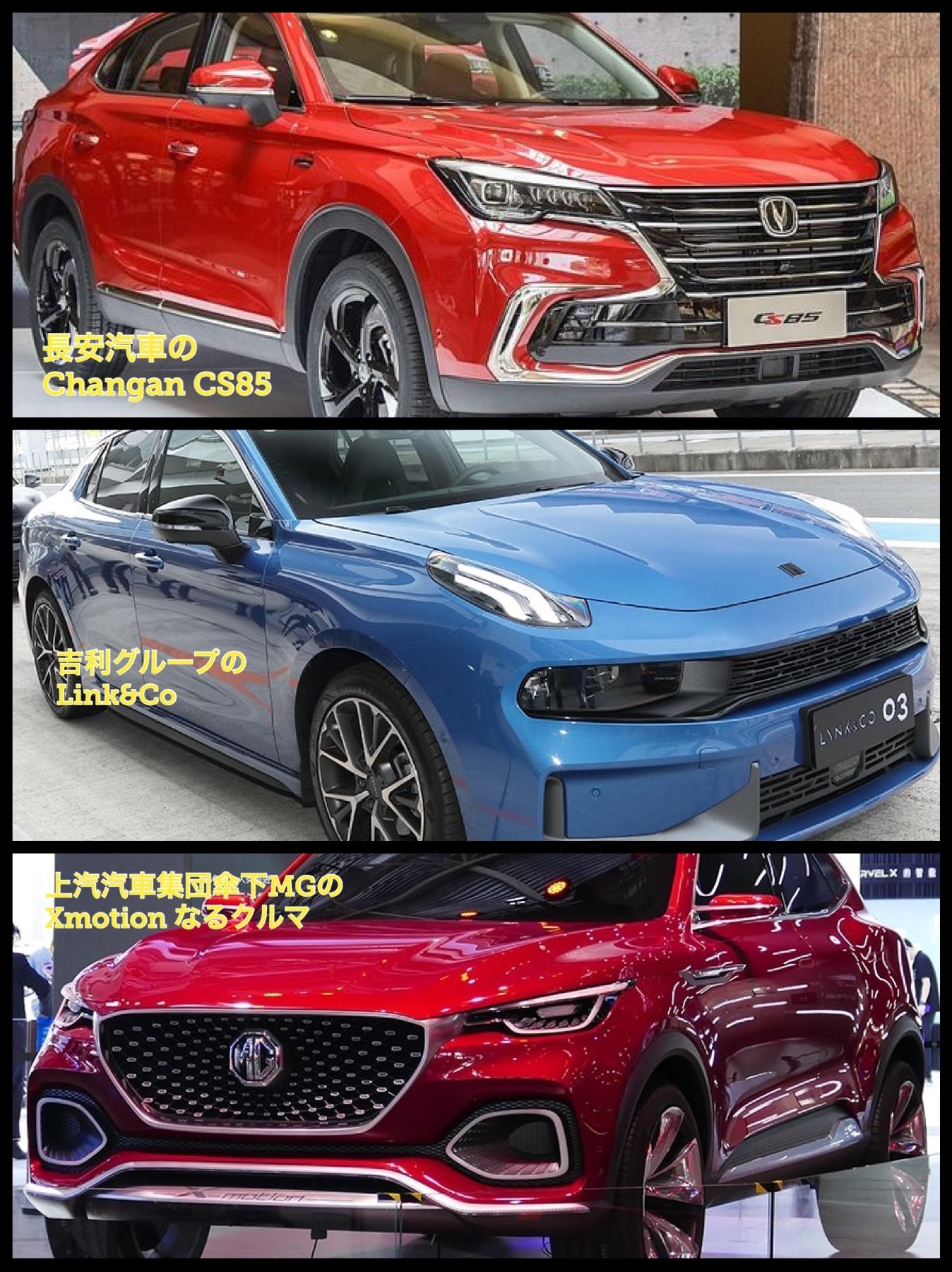 中国自動車メーカー パクリデザイン 吉利 長安 上汽