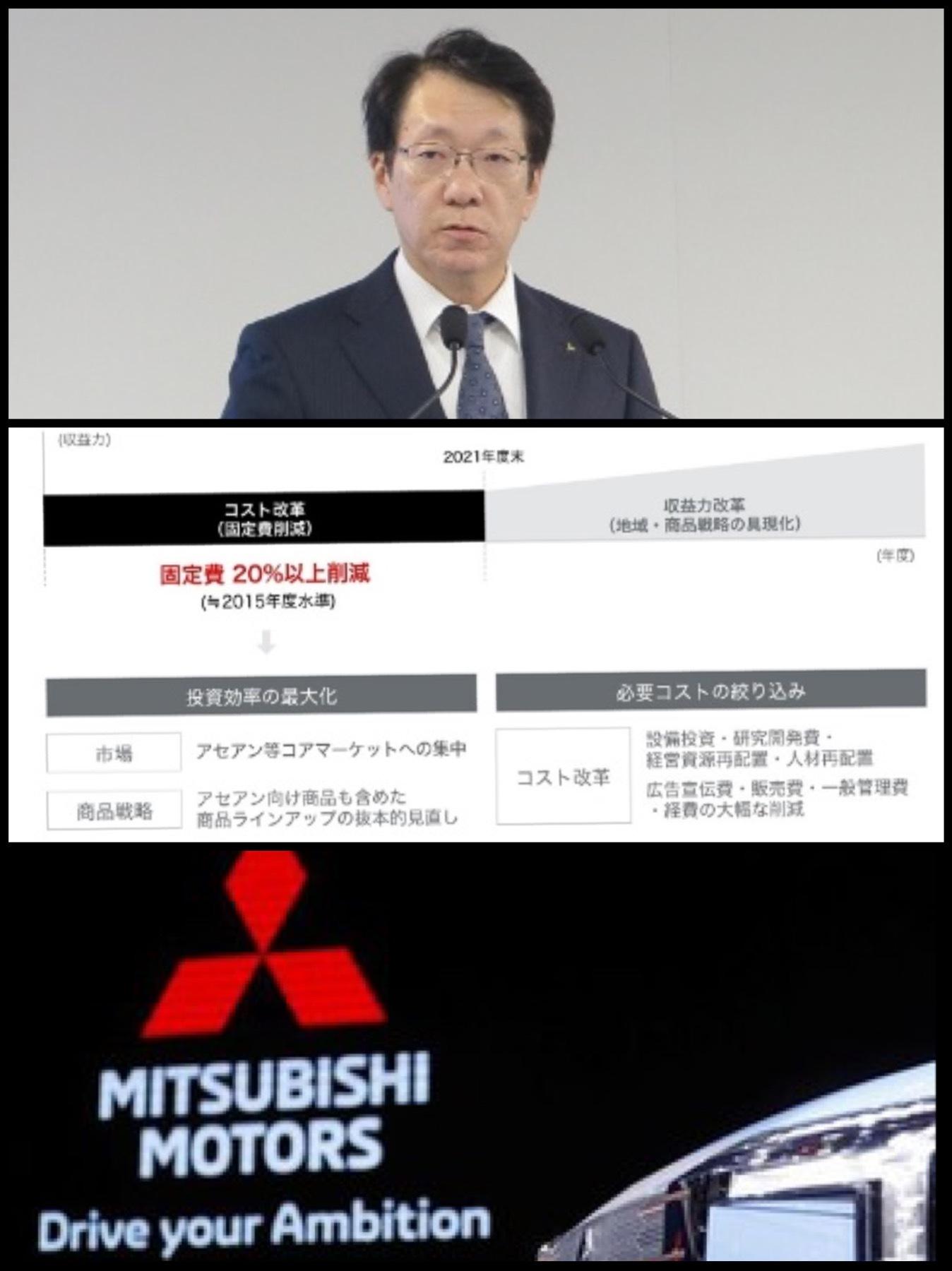 三菱自動車加藤CEO 固定費1000億円 20%削減