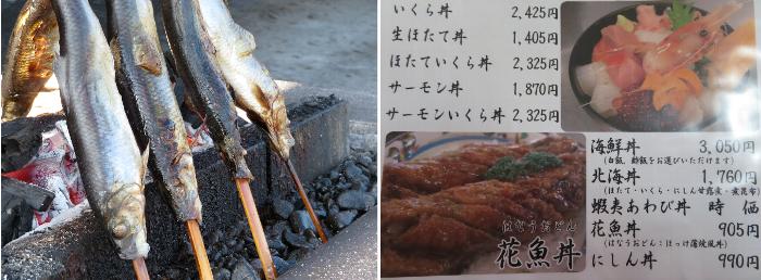 20191010青塚食堂ニシンとメニュー