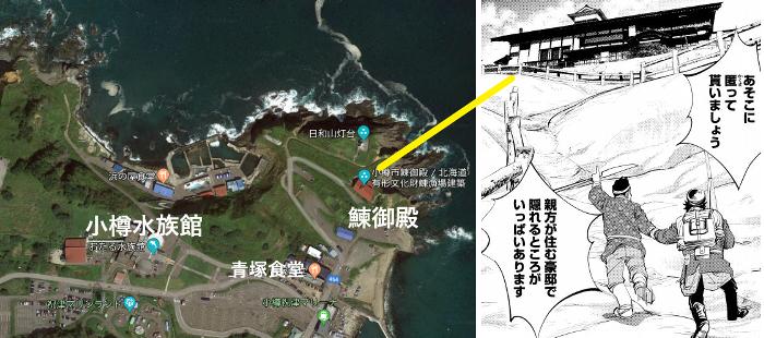 201010小樽水族館周辺