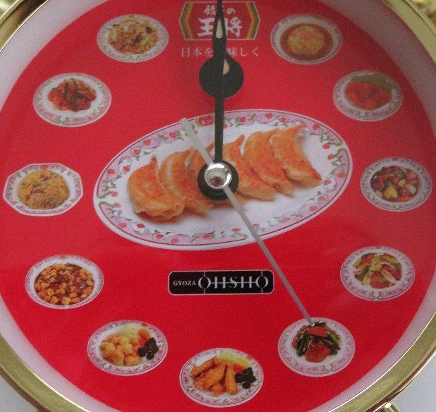 王将金時計