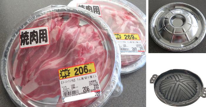 ラム肉大特価