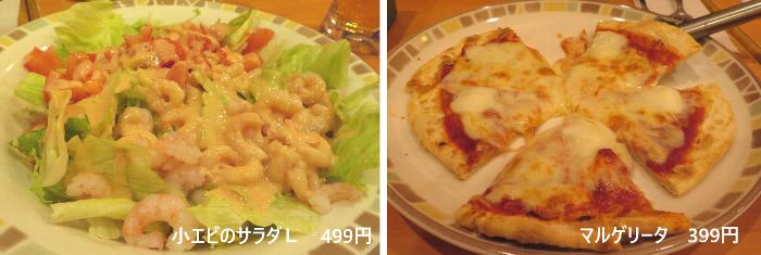 サイゼリアサラダとピザ